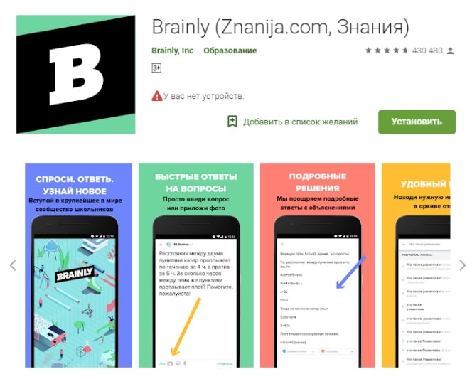 brainly-android