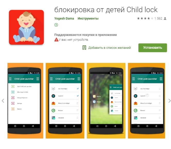 child-lock-android