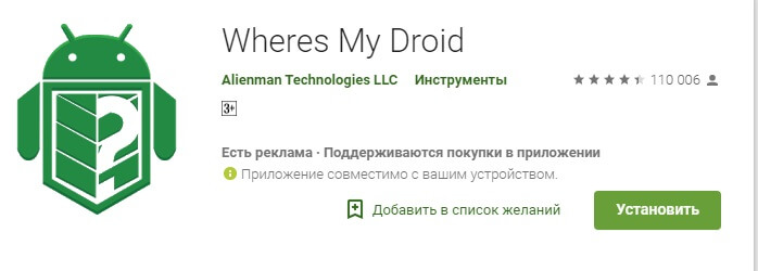 wheres my droid