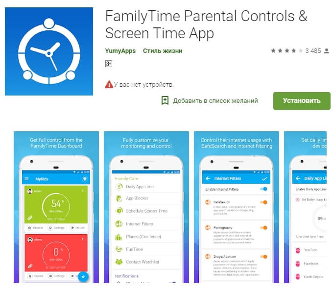family time parental control